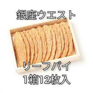 銀座ウエスト リーフパイ 1箱12枚入 お菓子