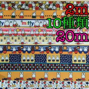 まとめ売り ミッフィー グログランリボン 2m×10種類 20mセット