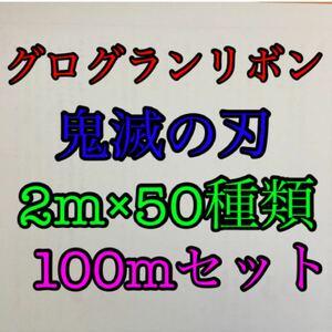 まとめ売り 鬼滅の刃 グログランリボン 2m×50種類 100mセット