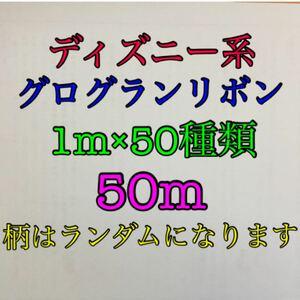 まとめ売り ディズニー キャラクター グログランリボン 1m×50種類 50mセット