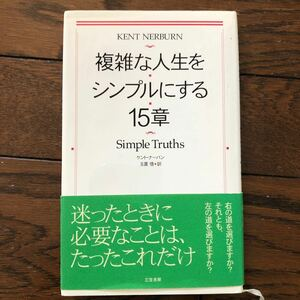 複雑な人生をシンプルにする15章/ケントナーバン (著者) 玉置悟 (訳者)