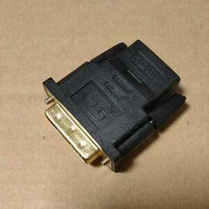 ◆DVI変換アダプタ(DVIをHDMIに変換)