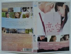 DVD 恋 空(三浦春馬,新垣結衣,臼田あさ美)レンタル版
