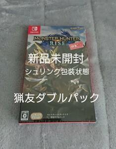 モンスターハンターライズ「猟友ダブルパック」Nintendo Switch 新品未開封
