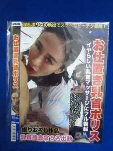 kp081☆DVD お仕置き乳首ポリス XRW904/送料無料/同梱不可