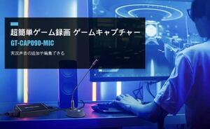 【ゲーム録画・実況・配信に最適!★実況音声や好きな音楽とゲーム音声をMIX可能♪】ゲーム キャプチャーボード HDMI 独自開発チップ搭載