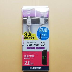 【未開封】 USBケーブル 極細  2m ホワイト USB Type-C AC充電器 スマートフォン 急速充電