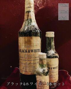[古酒]ブラック&ホワイト3本セット(760ml)(190ml)(48ml)