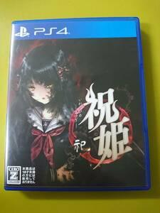 PS4 祝姫 -祀- 美品 即決有り