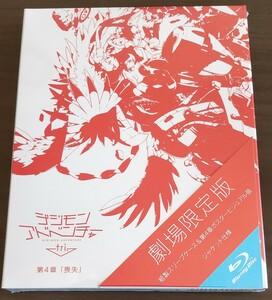 劇場限定版 デジモンアドベンチャー tri. 第4章 喪失 Blu-ray