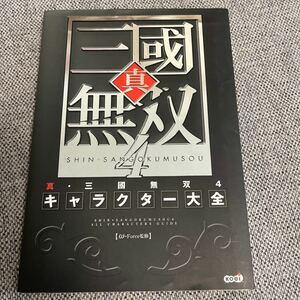 真三國無双4キャラクター大全/ω‐Force 【監修】
