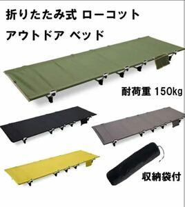 アウトドアベッド カーキ 折りたたみ 簡易 キャンプコット コンパクト 超軽量