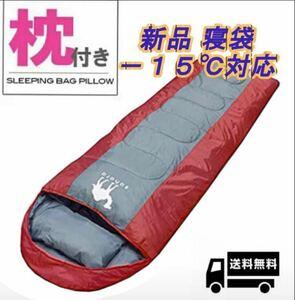 封筒型寝袋 枕付き −15℃ ワインレッド アウトドア 車中泊 寝 寝袋 オールシーズン 山登り キャンプ 新品
