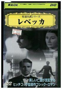 DVD レベッカ ローレンス・オリヴィエ レンタル版 GGG14388