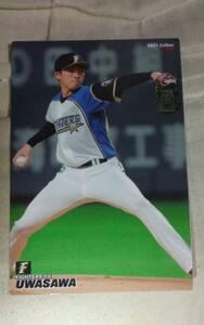 カルビー プロ野球チップスカード 2021 第1弾 北海道日本ハムファイターズ レギュラーカード 上沢直之