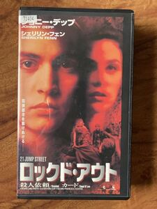 【VHSビデオテープ】「 ロックド・アウト 21 Jump Street #1」 主演 ジョニー・デップ