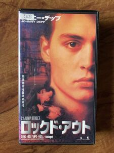 【VHSビデオテープ】「 ロックド・アウト 21 Jump street #2」 主演 ジョニー・デップ