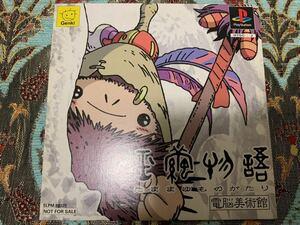 PS体験版ソフト 玉繭物語 電脳美術館/原画CGムービー 設定資料 非売品 グッズ プレイステーション PlayStation DEMO DISC ジブリ Ghibli