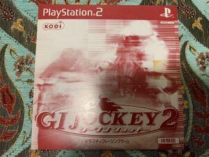 PS2体験版ソフト G1 JOCKEY2 ジーワンジョッキー 体験版 非売品 未開封 競馬 プレイステーション PlayStation DEMO DISC Koei