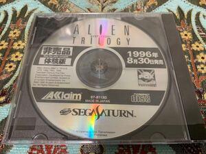 SS体験版ソフト エイリアントリロジー ALIAN TRILOGY 体験版 非売品 美品 送料込み セガサターン SEGA Saturn