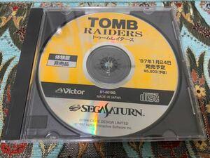 SS体験版ソフト トゥームレイダース1(初代)体験版 セガサターン ビクター 非売品 Victor Tomb Raiders SEGA Saturn DEMO DISC