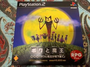 PS2体験版ソフト ボクと魔王 体験版 プレイステーション PlayStation DEMO DISC 非売品 送料込み Okage: Shadow King SONY ソニー RPG