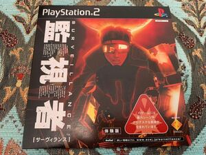 PS2体験版ソフト SURVEILLANCE 監視者 サーヴィランス プレイステーション PlayStation DEMO DISC Production I.G ghost in the Shell