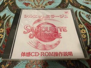 SS体験版ソフト シルエットミラージュ 体感CD-ROM操作説明体験版 未開封 非売品 セガサターン SILHOUETTE MIRAGE SEGA Saturn