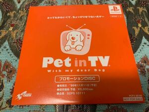 PS体験版ソフト Pet in TV with my dear Dog プロモーションディスク 非売品 未開封 送料込み プレイステーション PlayStation DEMO DISC
