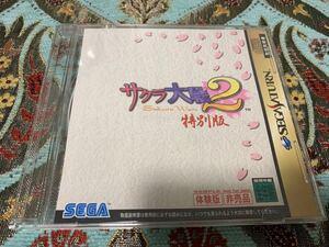 SS体験版ソフト サクラ大戦2 特別版 非売品 君、死にたもうことなかれ セガサターン SEGA Saturn DEMO DISC 送料込み
