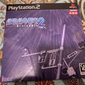 PS2体験版ソフト 絶体絶命都市2 体験版 非売品 送料込み プレイステーション PlayStation DEMO DISC Disaster Report IREM