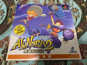 PS体験版ソフト アランドラ2 魔進化の謎 体験版 非売品 送料込み SONY ソニー プレイステーション PlayStation DEMO DISC ALUNDRA