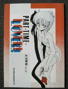 80年代の同人誌 『PART・TIME・LOVER!』 R・古賀勲 あ~る・こが 古賀有勲 きもと稲葉 テニーレ隊 あーる・こが HOOK-UPS