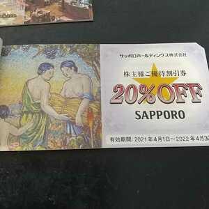 サッポロ sapporo サッポロホールディングス 株主優待券 1枚 (在庫5枚) 20%オフ 2022.4まで 送料63から 割引券 銀座ライオン kato_z