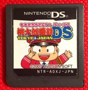 【DS】桃太郎電鉄DS TOKYO&JAPAN