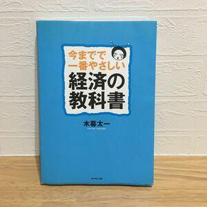 経済の教科書