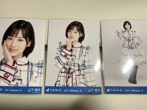 乃木坂46 山下美月 スペシャル衣装29 2021.February WEB 3種コンプ 生写真