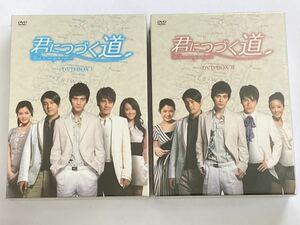 君につつぐ道 DVD BOXⅠ Ⅱ セット 新品未開封