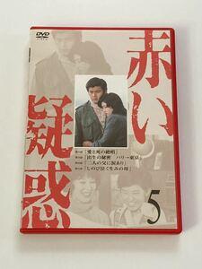 赤い疑惑 DVD 5巻 山口百恵