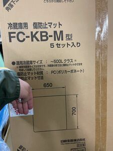 冷蔵庫用 傷防止マット Mサイズ