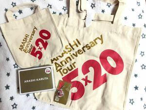 嵐 5×20 TOUR Anniversary ミニトートバッグ ショッピングバッグ かるた 会場限定チャーム