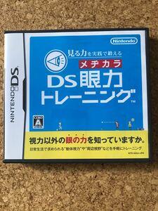 DS眼力トレーニング ニンテンドーDS