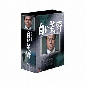☆ 白い荒野 DVD-BOX / 田宮二郎 松原智恵子 ☆