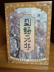 ☆ レア品!!國語元年 DVD-BOX 川谷拓三 NHK ☆