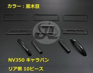 ...   Бесплатная доставка  NV350  Caravan   широкий   Intel  задний  панель   Nissan  10 мир   Intel  задний   интерьер   панель   наряжаться   черный  дерево  глаз