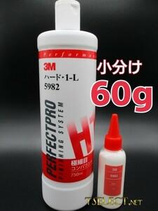 3M(スリーエム) コンパウンド 目消し・肌調整用 ハード・1-L 5982お試し60g小分け2磨き・傷取り