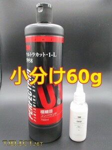 3M(スリーエム) コンパウンド 目消し肌調整 ウルトラカット・1-L 5958 お試し60g小分け6磨き・傷取り
