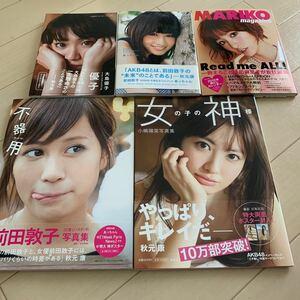 写真集AKB48 前田敦子 大島優子 小嶋春菜 篠田麻里子(5枚セット)