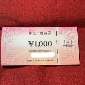 送料無料日本空港ビルデング株主優待 株主ご優待券1000円×1枚 20220630