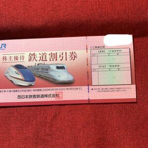 ゆうパケット送料無料JR西日本株主優待鉄道割引券2枚 20220531